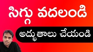 Study Tips in Telugu - Latest Education Series - Part 9