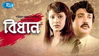 Bidhan | বিধান | Jashim | Rozina | Bangla Full Cinema | Rtv Movies