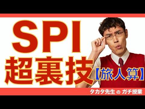 【SPI対策】【超裏技】【旅人算】タカタ先生のガチ授業⑥