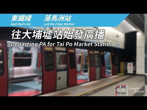 【車站廣播】港鐵東鐵綫落馬洲站 往大埔墟站始發廣播