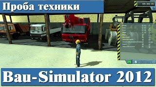Bau Simulator 2012 Проба техники