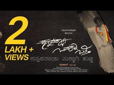 Kannadakkaagi Ondannu Otti Title Song Lyrical Video Arjun Janya Yogaraj Bhat Vijay Prakash Youtube