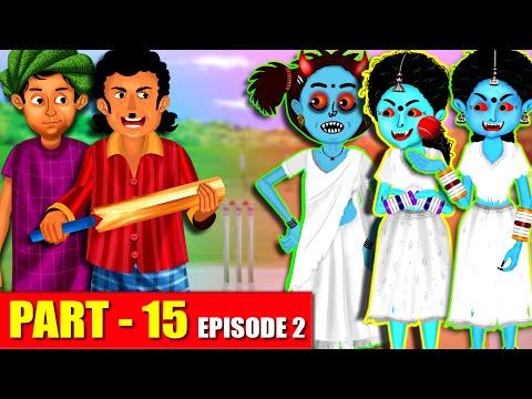 Foodie Ghosts – Part 15 – Episode 2 | తిండి పిచ్చి దెయ్యాలు | Stories in Telugu | Ghost Stories