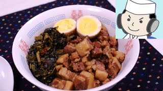 Luroufan(Minced pork rice) ♪ 魯肉飯♪ Collaboration with cooking with Ai!