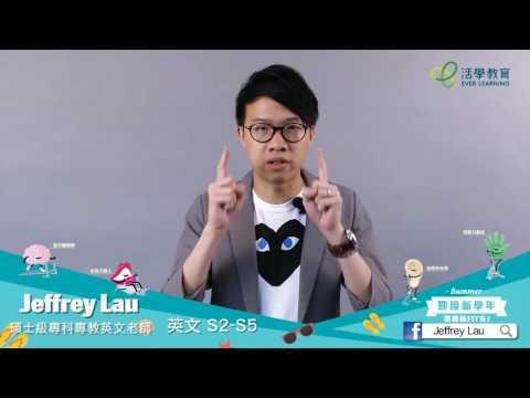 碩士級專科專教英文老師 Jeffrey Lau - S2-S5 ENG Summer Course