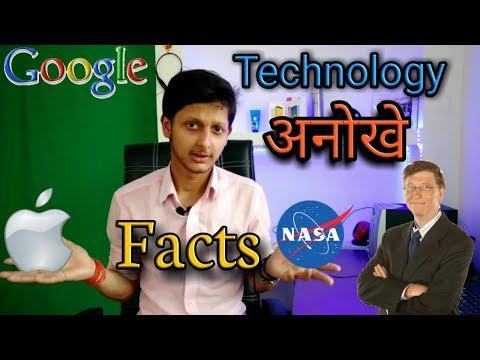 अनोखे Technology facts - About Google, Apple, Nasa and China #Techdesi
