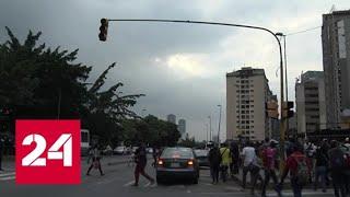 В Венесуэле произошло очередное массовое отключение электричества - Россия 24