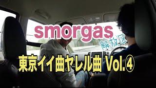 smorgas 東京イイ曲ヤレル曲 Vol ④