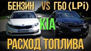 Kia Optima расход топлива ГБО LPi vs БЕНЗИН