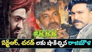 RRR Breaking News || Rajamouli Big Shock To Jr Ntr Ram Charan || #RRR Latest