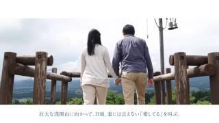 「妻との時間をつくる旅」プロモーションビデオ(愛妻の丘編)