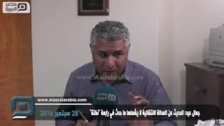 مصر العربية | جمال عيد: الحديث عن العدالة الانتقالية لا يشملها ما حدث في رابعة