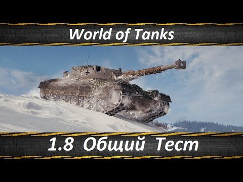 World of Tanks Обновление 1.8 Общий Тест