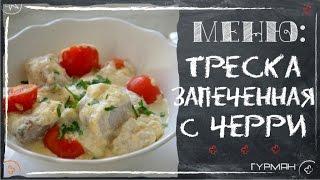Треска запечённая с сыром и томатами. Рецепты в духовке [Рецепты ГУРМАН | GOURMET Recipes]