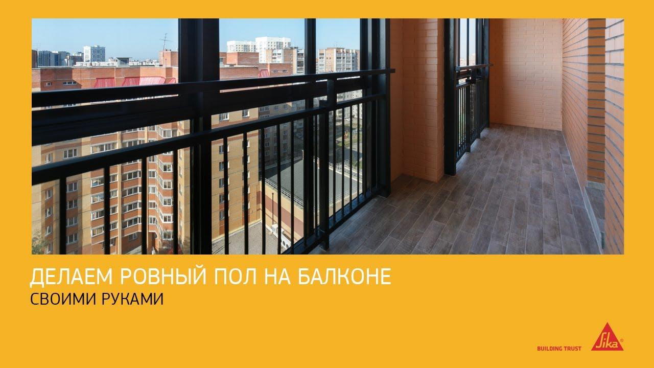Выравнивание пола на балконе, лоджии и террасе своими руками
