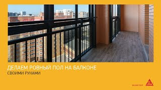 видео Как выровнять пол на балконе или лоджии своими руками