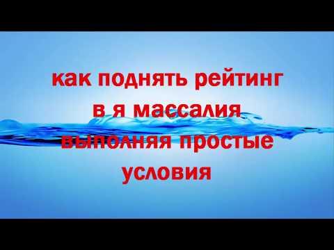 ЯНДЕКС ТОЛОКА  2019 Я МАССАЛИЯ КАК ПОДНЯТЬ РЕЙТИНГ ЗА ОДИН ДЕНЬ