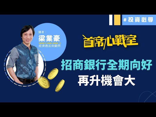 招商銀行(3968)中期65.714元分好淡
