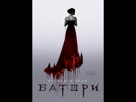 Кровавая Леди Батори / квест-тест / квест-поход