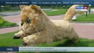 Пермь украсят скульптуры из песка и сена