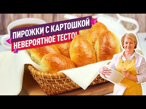 Нежнейшие Пирожки с Картошкой в Духовке (Невероятное тесто! Все секретики и хитрости!)