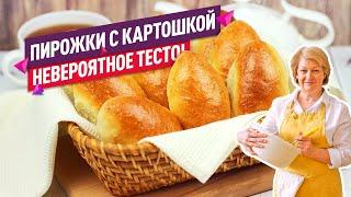 🥔 Пирожки с Картошкой в Духовке (Лучший рецепт! Невероятное тесто!)