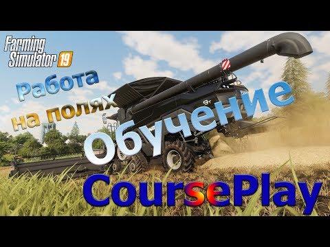 Как пользоваться CoursePlay (курсплей) в Farming Simulator 19?