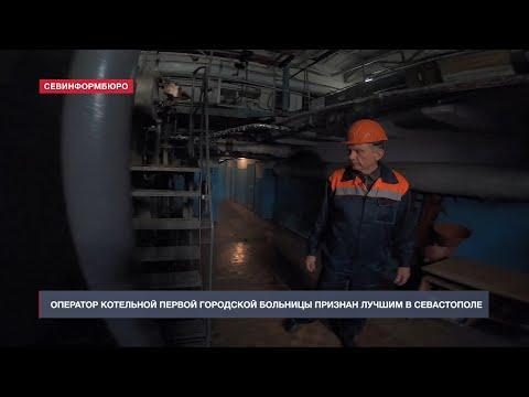 НТС Севастополь: Оператор котельной первой городской больницы признан лучшим в Севастополе