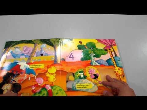 ตัวเลขมหาสนุก ภาพเปลี่ยน www.KidsbookThailand.com