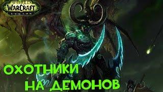 World of Warcraft: Legion. Краткая история Охотников на Демонов.