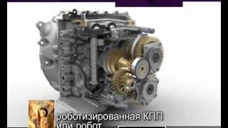 глоссарий Авто Плюс - Роботизированная КПП или робот