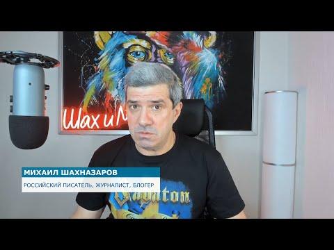 Известного российского журналиста и блогера Михаила Шахназарова «разжаловали» из армян