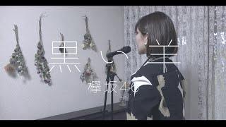 《歌詞付き》欅坂46 - 黒い羊 coverd by にしちー