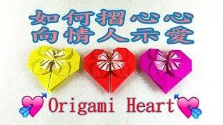 如何摺心心向情人示愛? Origami Heart Tutorial