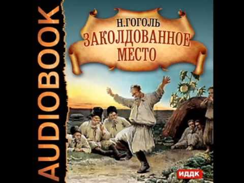 2000905 Аудиокнига. Гоголь Н.В.