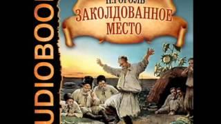 """2000905 Аудиокнига. Гоголь Н.В.""""Заколдованное место"""""""