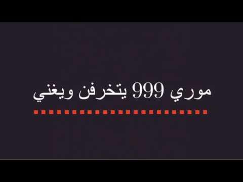 موري 990 يتخرفن1 فضيحة موري990 - YouTube