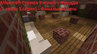 - Minecraft Сериал 5 ночей с Фредди 1 сезон 5 серия Финальная ночь Часть 1