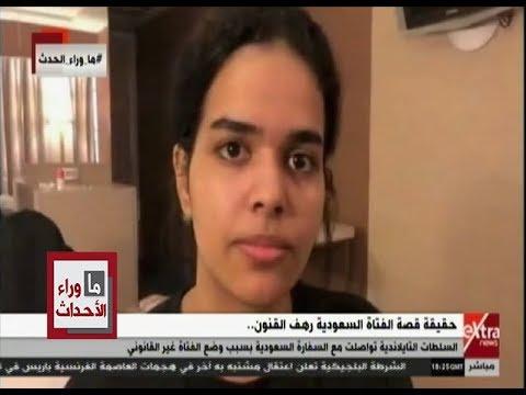 ما وراء الحدث| تعرف على حقيقة قصة الفتاة السعودية رهف القنون