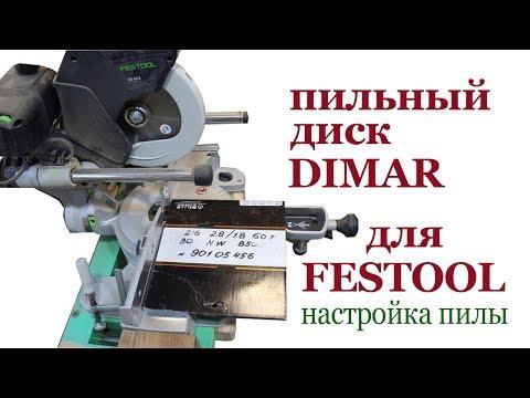 Пильный диск DIMAR для FESTOOL. Настройка пилы