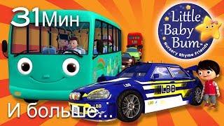 Download Я вожу свою машинуr + Дорожные песни    И больше детские песни   от Литл Бэйби Бум Mp3 and Videos