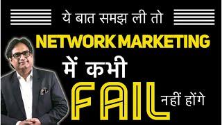 NETWORK MARKETING |MLM| HINDI| DEEPAK BHAMBRI |NASWIZ |9873876888