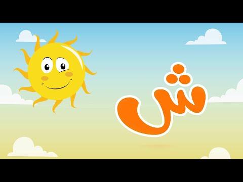Arabic Alphabet Song For Kids And Children -  أنشودة الحروف العربية للأطفال