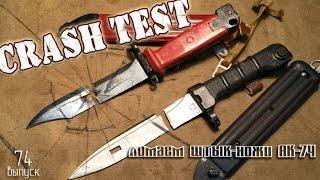 Ламаємо штик-ножі АК-74 | CRASH TEST Kalashnikov bayonets