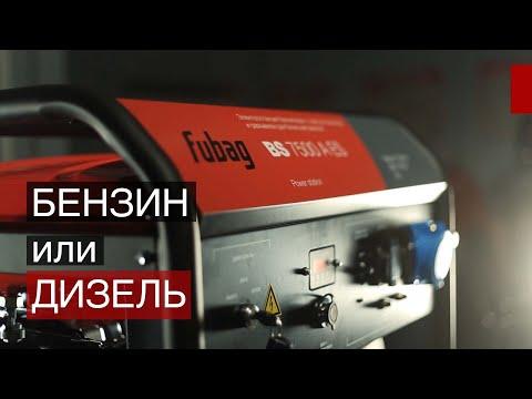 Какой выбрать генератор: дизельный или бензиновый? Какой генератор лучше?