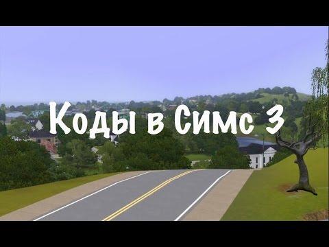 Коды в Симс 3 / Lisa Simova