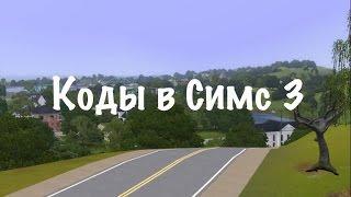 Коды в Симс 3 / Lisa Simova(, 2014-05-14T11:43:40.000Z)