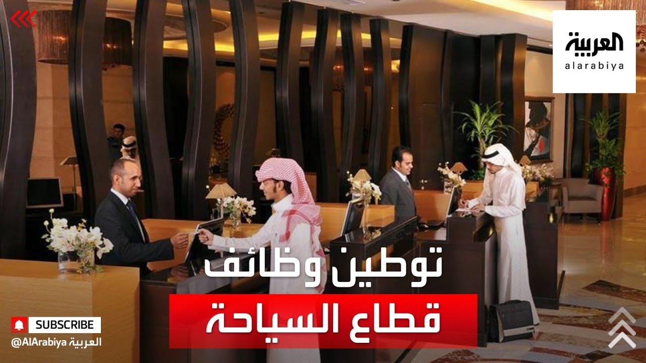 نشرة الرابعة | حملة لتوطين عشرات الآلاف من الوظائف في قطاع السياحة بالسعودية  - نشر قبل 54 دقيقة