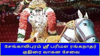 சேங்காலிபுரம் ஸ்ரீ பரிமள ரங்கநாதர் குதிரை வாகன சேவை | Sengalipuram | Parimala Ranganathar | Britain
