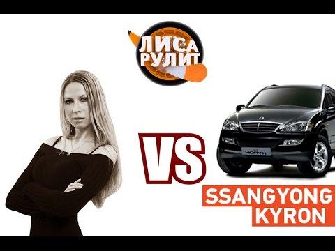 Лиса рулит - SsangYong Kyron - АВТО ПЛЮС